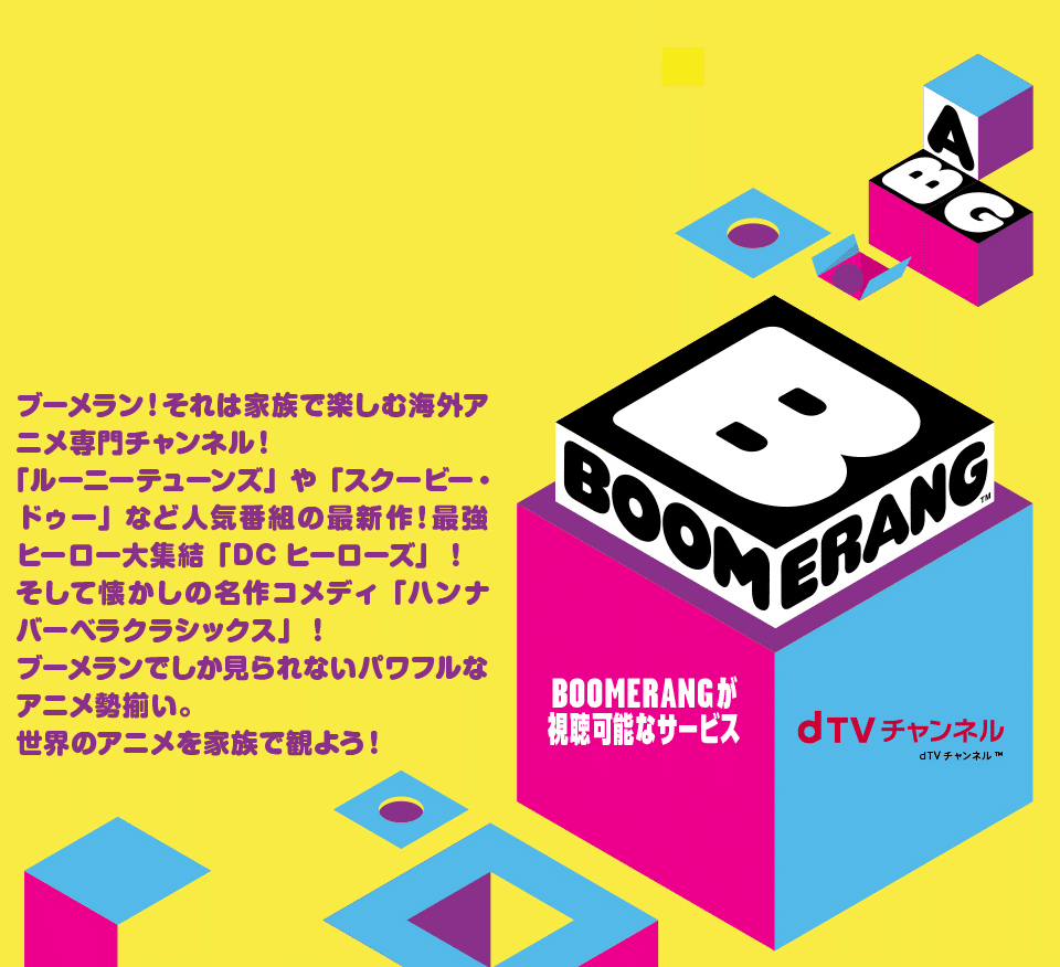 Boomerang Japan Launches 30th January